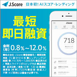 J.Score(AIスコア・レンディング)