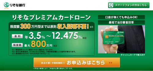 りそな銀行プレミアムカードローントップ画像