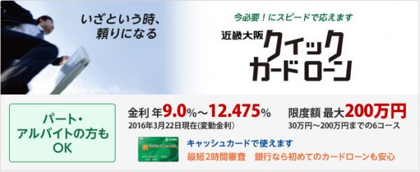 近畿大阪銀行トップ