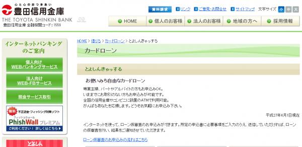豊田信用金庫カードローン