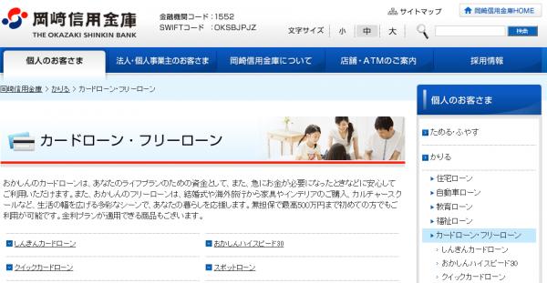 岡崎信用金庫カードローン