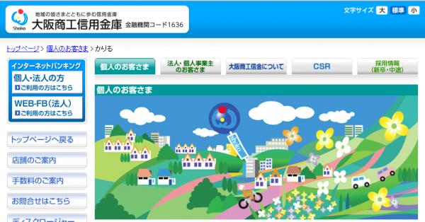 大阪商工信用金庫:クイックカードローン