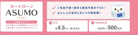 %e6%9d%b1%e5%8c%97%e9%8a%80%e8%a1%8c