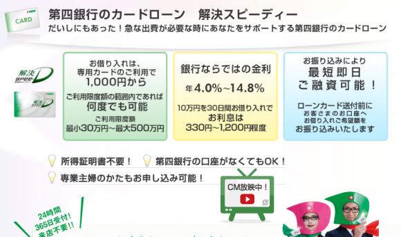 %e7%ac%ac%e5%9b%9b%e9%8a%80%e8%a1%8c