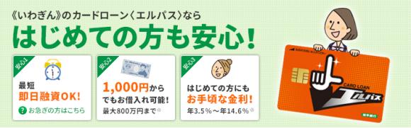 %e3%81%84%e3%82%8f%e3%81%a6%e9%8a%80%e8%a1%8c
