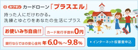 %e3%81%bb%e3%81%8f%e3%81%8e%e3%82%93