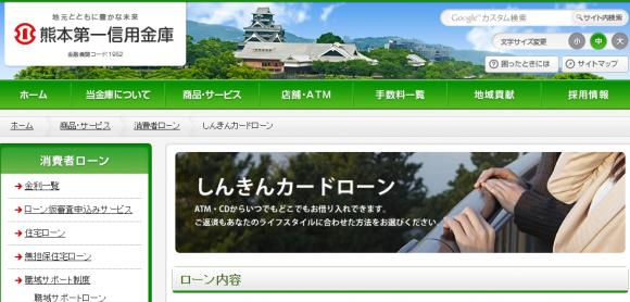 熊本第一信用金庫