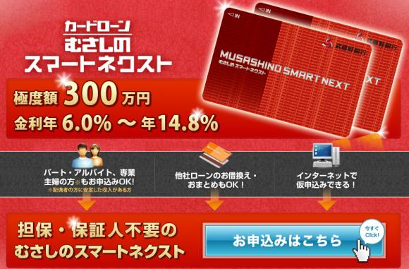 %e6%ad%a6%e8%94%b5%e9%87%8e%e9%8a%80%e8%a1%8c