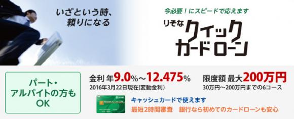 %e5%9f%bc%e7%8e%89%e3%82%8a%e3%81%9d%e3%81%aa%e9%8a%80%e8%a1%8c