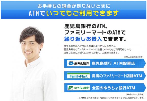 鹿児島銀行カードローン ATM