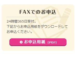 仙台銀行カードローン FAX申し込み