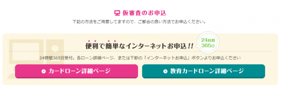 仙台銀行カードローン インターネット申し込み