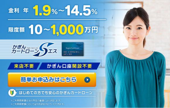 鹿児島銀行カードローン