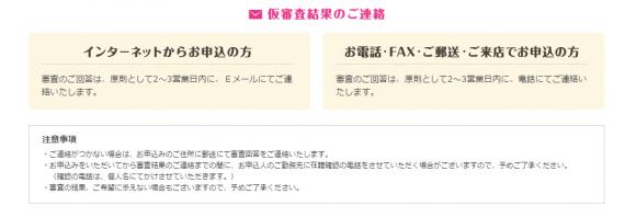 仙台銀行カードローン 申し込み内容確認