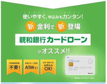 親和銀行カードローン 特徴