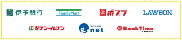 伊予銀行カードローン 提携ATM