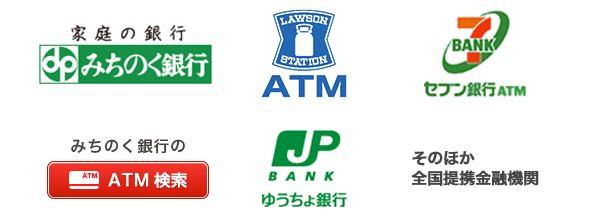 三井住友銀行 カードローン ATM