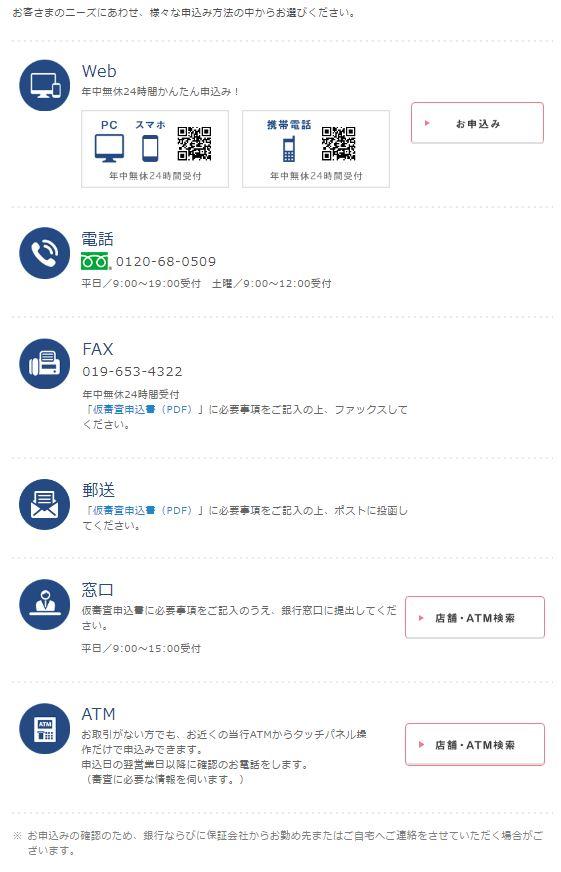 北日本銀行カードローン 申し込み方法