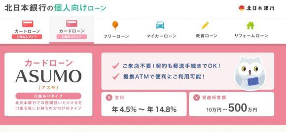 北日本銀行カードローン(ASMO)