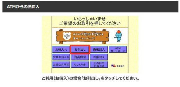 青森銀行カードローン ATM