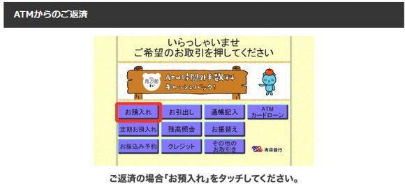 青森銀行カードローン ATM操作