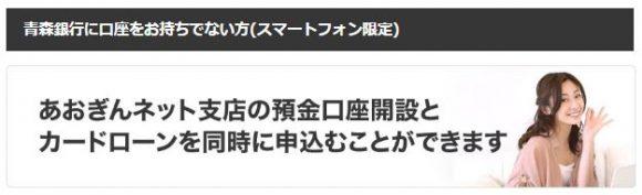 青森銀行カードローン スマホ申し込み
