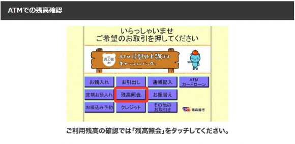 青森銀行カードローン ATM 残高