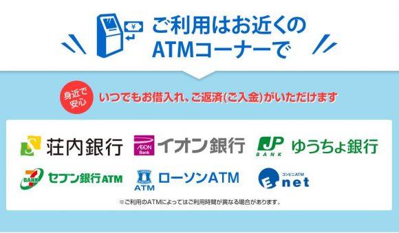 荘内銀行提携ATM