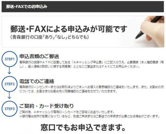 青森銀行カードローン 郵便、FAX申し込み