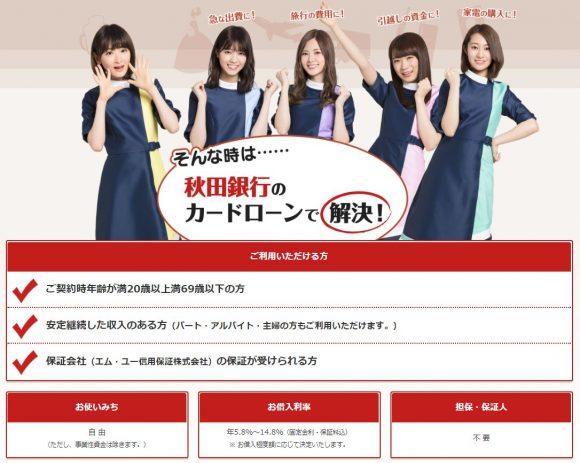 秋田銀行カードローン申し込み