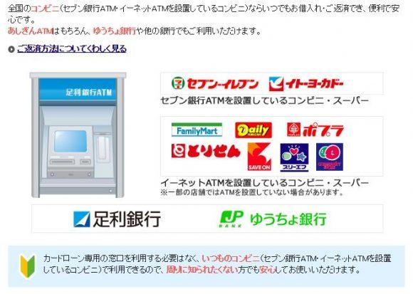 足利銀行カードローンATM
