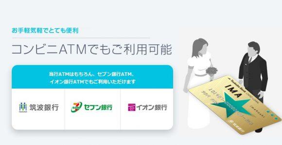 筑波銀行カードローンATM