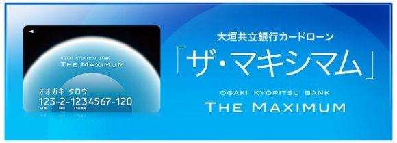 大垣共立銀行カードローン