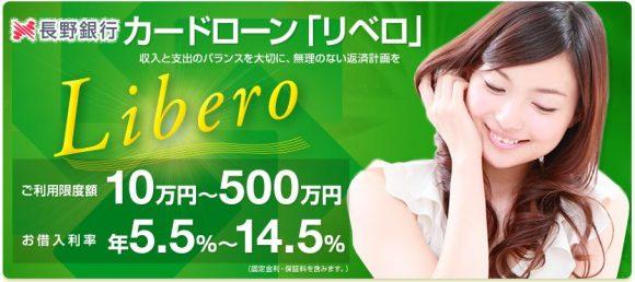 長野銀行カードローン