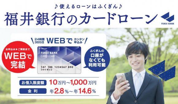 福井銀行カードローン
