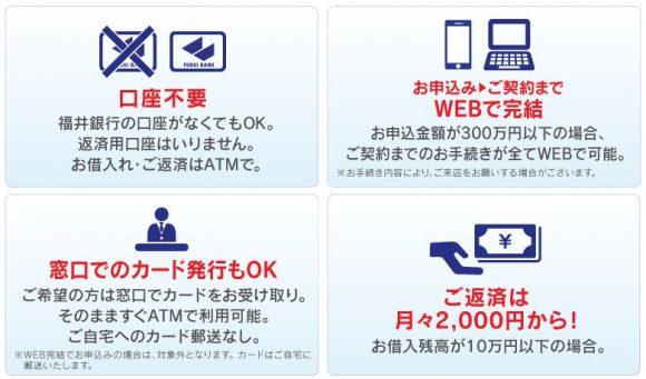 福井銀行カードローンメリット