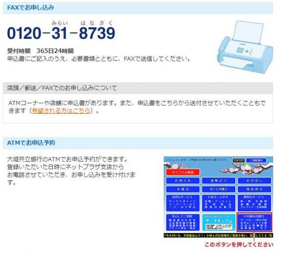大垣共立銀行カードローン 審査の詳細