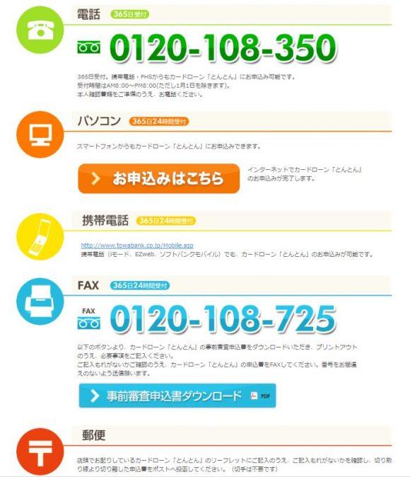 東和銀行カードローン 申し込み方法