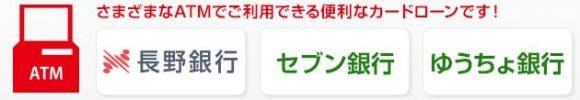 長野銀行カードローン ATM