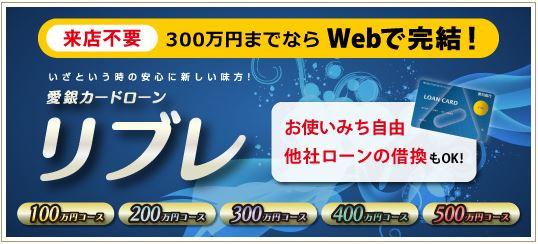 愛知銀行カードローン