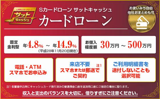 滋賀銀行カードローンサットキャッシュ