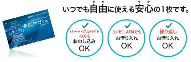 宮崎銀行カードローン 特徴