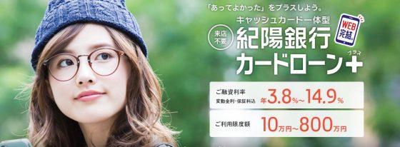 紀陽銀行カードローン+(プラス)