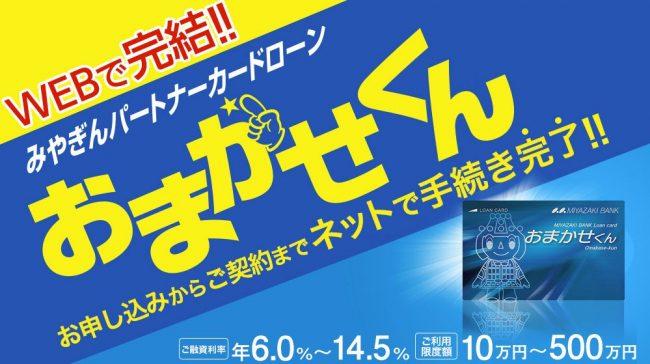 宮崎銀行カードローン